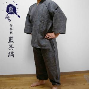 作務衣【中肉】藍茶縞|aiira-ensyu