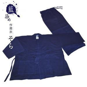 作務衣【中肉】藍染ドビー刺し子「そら」|aiira-ensyu