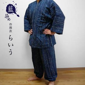 作務衣【厚地】藍染雨絣ループ「らいう」|aiira-ensyu
