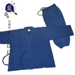 作務衣【中肉】藍10番柄刺子織「たんぽぽ」|aiira-ensyu