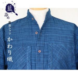 藍染スタンドカラーシャツ 変わり織|aiira-ensyu