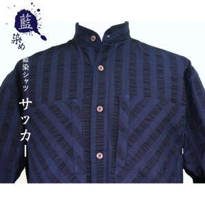 藍染スタンドカラーシャツ サッカー|aiira-ensyu