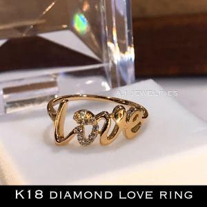 K18 ダイヤモンド ラブ リング love ring 天然 diamond 18金