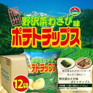 野沢菜わさび ポテトチップス 12袋セット 送料無料 ご当地 ポテチ