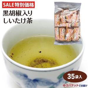 「メール便」黒胡椒入りしいたけ茶 コラーゲン配合 45袋【期...
