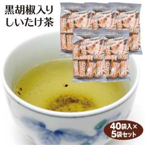 【特別価格同梱対象】黒胡椒入りしいたけ茶 45袋 5個セット...