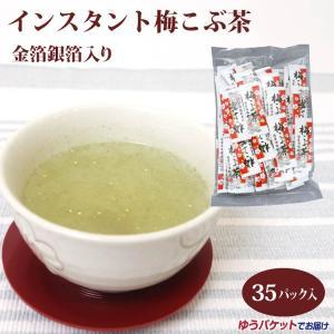 「メール便」梅こぶ茶(梅昆布茶) 金箔銀箔入り 45袋(簡易包装でお届け) 送料込み