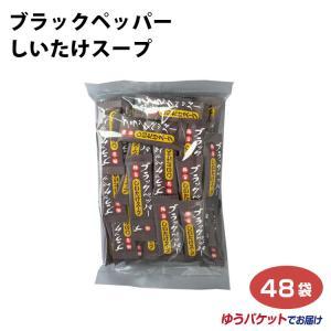 「メール便」ブラックペッパーしいたけスープ 55袋【送料コミコミ】