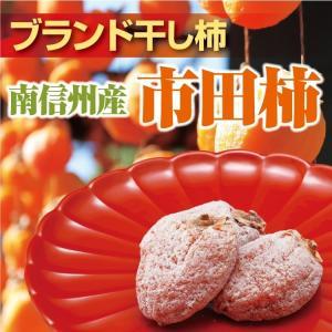【2017年収穫新物】市田柿800g 長野県産 干し柿