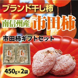 【新物入荷しました】市田柿ギフトセット(市田柿450g×2袋)