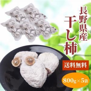 【冷凍】長野県産 干し柿 800g×5袋
