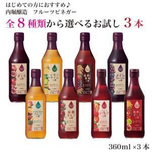 リピートのお客様におすすめ 内堀醸造 フルーツビネガー 全6種類から選べるお好きな3品 うちぼり 酢...