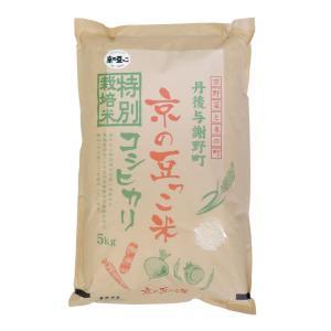 京都丹後 京の豆っこ米コシヒカリ 5kg|aijyoclubecolo