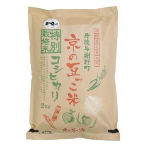 京の豆っこ米コシヒカリ 2kg 京都丹後与謝野町 特別栽培米|aijyoclubecolo