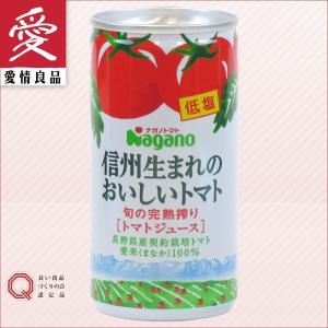 ナガノトマト 信州生まれのおいしいトマト 低塩 190g|aijyoclubecolo