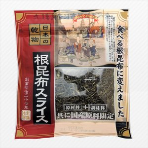 日本の乾物 根昆布スライス 33g ほんぽ|aijyoclubecolo