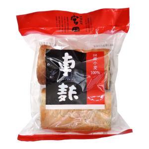 車麩 2本 加賀麩司宮田 国産小麦100%