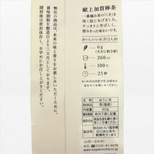 ほうじ茶 丸八製茶場 献上加賀棒茶 60g|aijyoclubecolo|02
