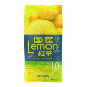 国産レモン紅茶ティーバッグ 2.5g×10袋 のむらの茶園 aijyoclubecolo