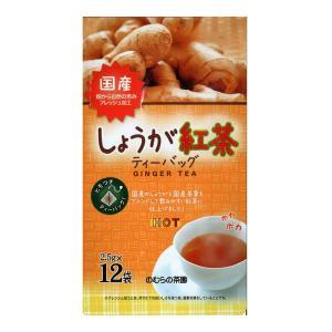 国産しょうが紅茶ティーバッグ 2.5g×12袋 のむらの茶園 aijyoclubecolo
