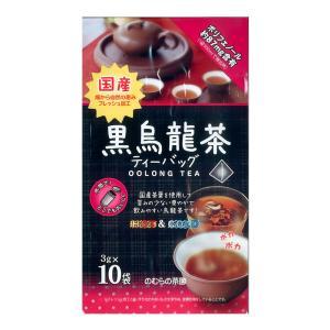 国産黒烏龍茶ティーバッグ 3g×10袋 のむらの茶園