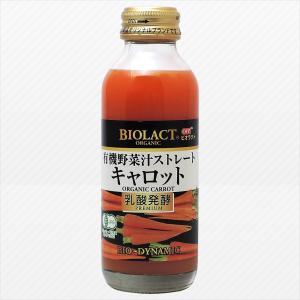 ビオラクト 有機野菜汁ストレート キャロット 120ml 雄山|aijyoclubecolo