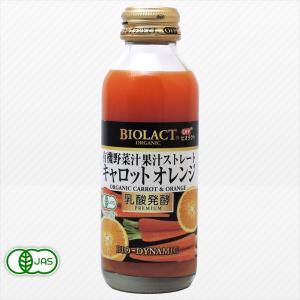 ビオラクト 有機野菜汁ストレート キャロットオレンジ 120ml 雄山|aijyoclubecolo