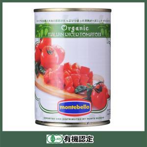 モンテベッロ 有機ダイストマト 400gの関連商品1