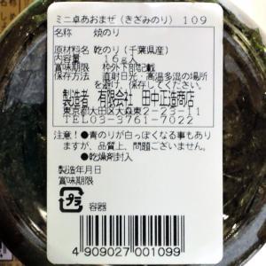 田中正造商店 ミニ卓メイト あおまぜ きざみのり 16g aijyoclubecolo 02