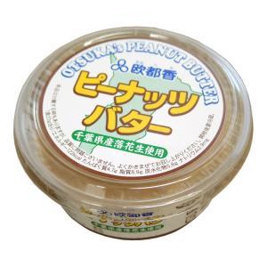 ピーナッツバター 有糖 150g 欧都香 千葉県落花生使用|aijyoclubecolo