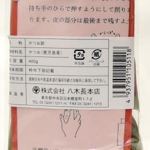 八木長本店 かつおぶし 2本入り 400g|aijyoclubecolo|02