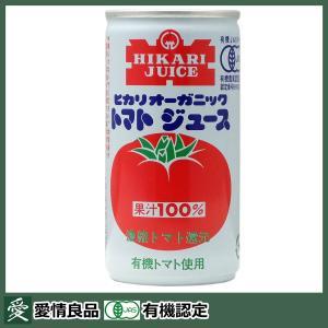 光食品 ヒカリ オーガニックトマトジュース有塩 190g×30本|aijyoclubecolo