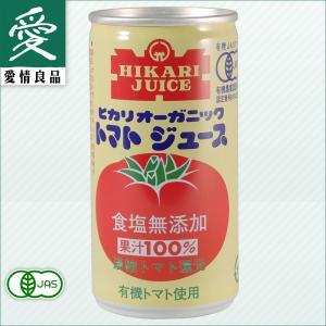 光食品 ヒカリ オーガニックトマトジュース無塩 190g|aijyoclubecolo