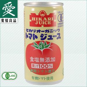 光食品 ヒカリ オーガニックトマトジュース無塩 190g×30本|aijyoclubecolo
