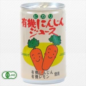 ヒカリ 有機にんじんジュース 160g×30本 光食品|aijyoclubecolo