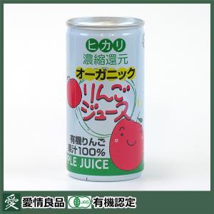 光食品 ヒカリ オーガニックりんごジュース 190g|aijyoclubecolo
