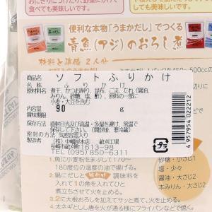 ソフトふりかけ(ミニ)1袋 中嶋屋本店|aijyoclubecolo|02