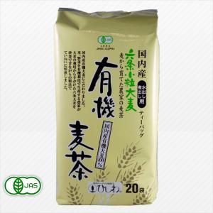 菱和園 国内産有機麦茶 200g(20袋)|aijyoclubecolo