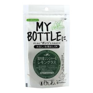国内産ジンジャー&レモングラス 3g×6袋 菱和園|aijyoclubecolo