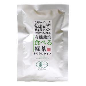 食べる緑茶 20g 清水一芳園|aijyoclubecolo