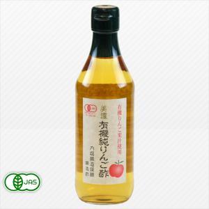 内堀醸造 有機純りんご酢 360ml|aijyoclubecolo