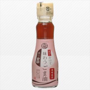 九鬼 生でかけて味わうごま油 香り芳醇 150g aijyoclubecolo
