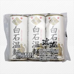 琥珀白石温麺 300g(100g×3) きちみ製麺|aijyoclubecolo