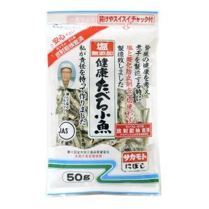 サカモト 塩無添加 食べる小魚 50g|aijyoclubecolo