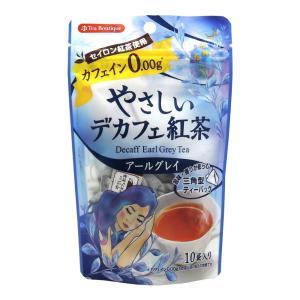 やさしいデカフェ紅茶 アールグレイ 1.2g×10袋 日本緑茶センター aijyoclubecolo