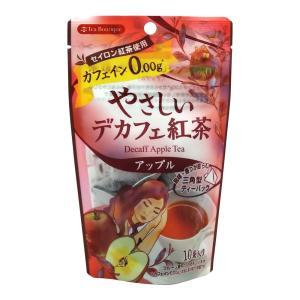 やさしいデカフェ紅茶 アップル 1.2g×10袋 日本緑茶センター aijyoclubecolo