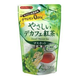やさしいデカフェ紅茶 マスカット 1.2g×10袋 日本緑茶センター aijyoclubecolo