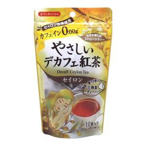 やさしいデカフェ紅茶 セイロン 1.2g×10袋 日本緑茶センター aijyoclubecolo