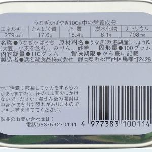 浜名湖食品 うなぎ蒲焼 100g|aijyoclubecolo|02