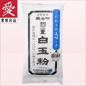 白玉粉 200g 前原製粉 国産もち米100%